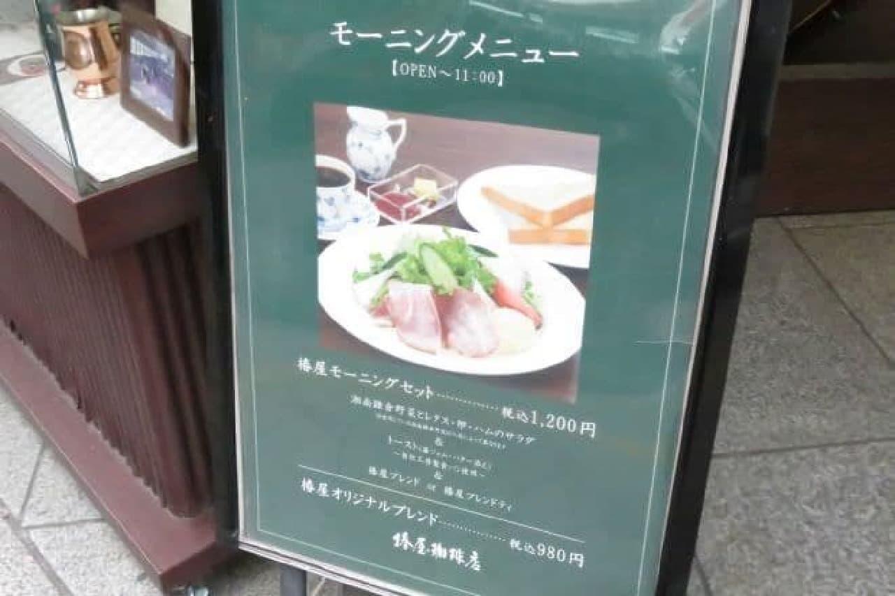 椿屋珈琲店のメニュー