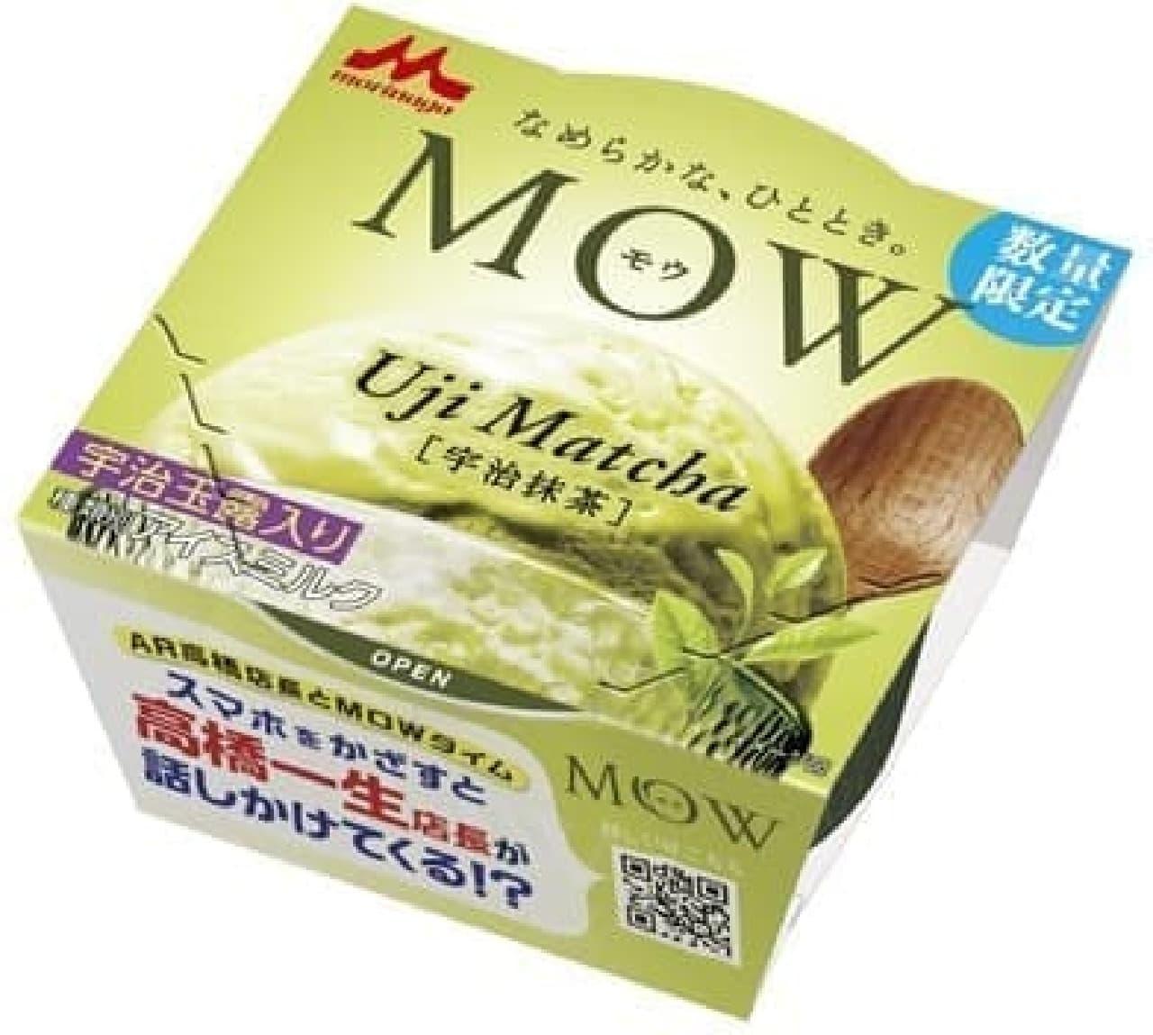 森永乳業「MOW宇治抹茶(夏季数量限定)」