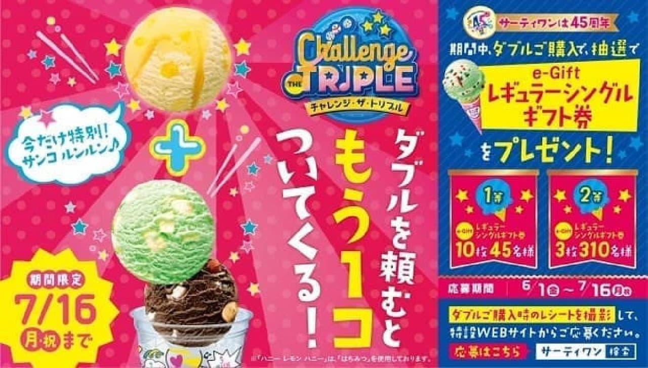サーティワン アイスクリーム「チャレンジ・ザ・トリプル」キャンペーン