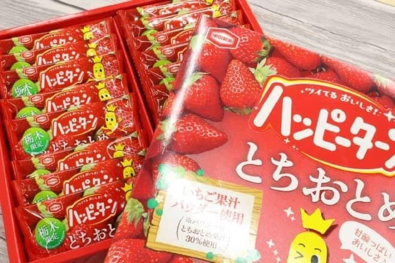 亀田製菓「ハッピーターン とちおとめ」