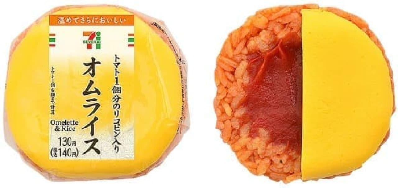 セブン-イレブン「トマト1個分のリコピン入りオムライスおむすび」