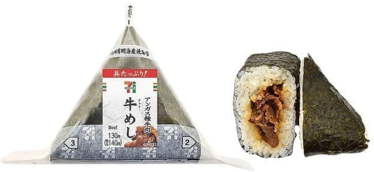 セブン-イレブン「具たっぷり手巻牛めし(アンガス種牛肉使用)」