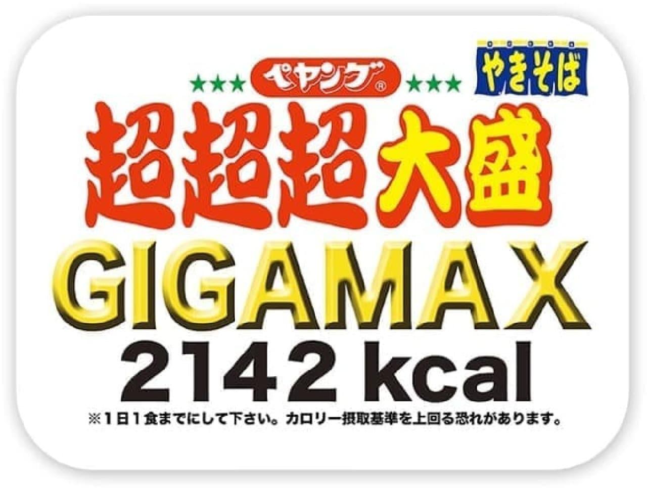 まるか食品「ペヤングソースやきそば超超超大盛GIGAMAX(ギガマックス)」