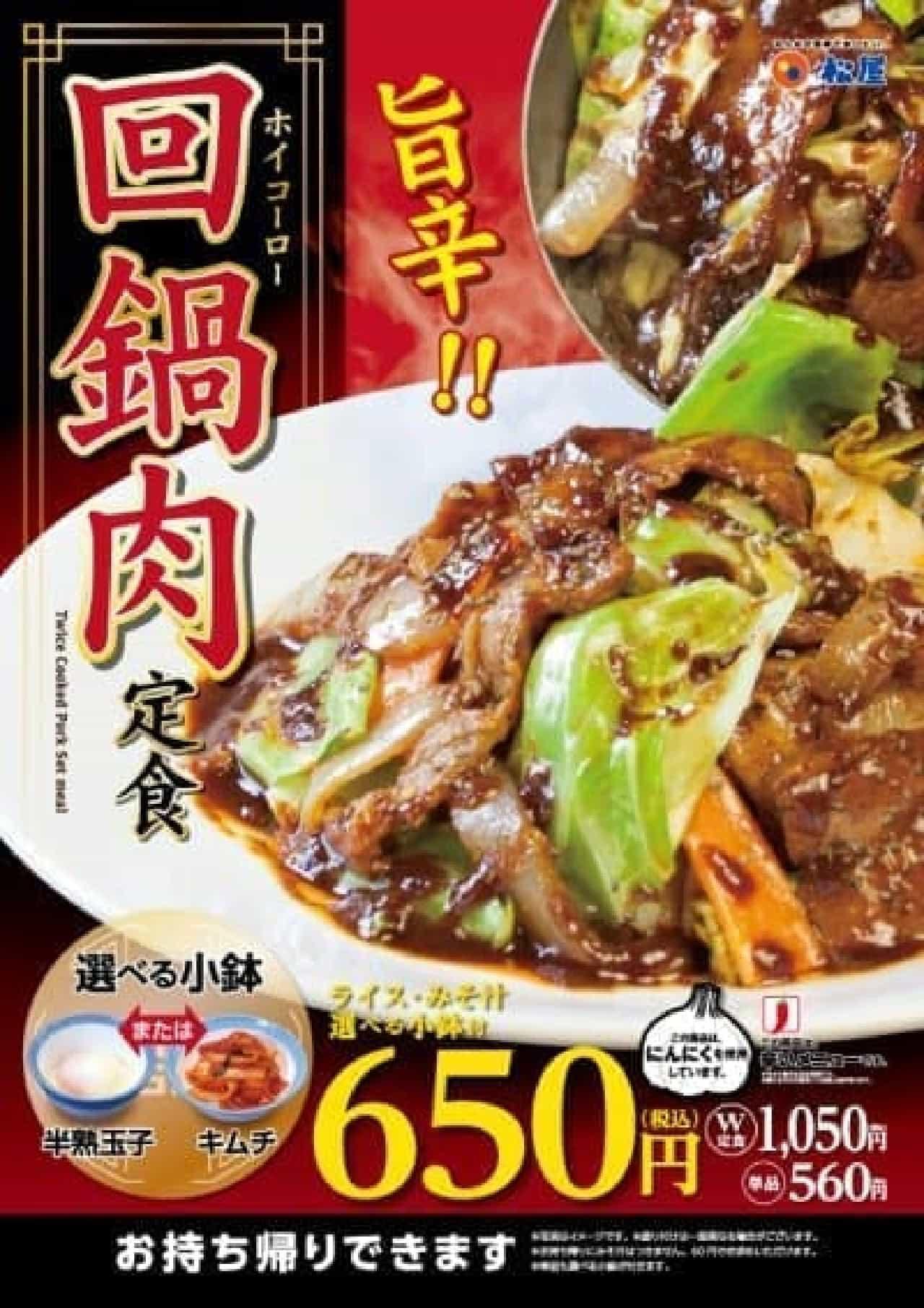松屋「回鍋肉(ホイコーロー)定食」