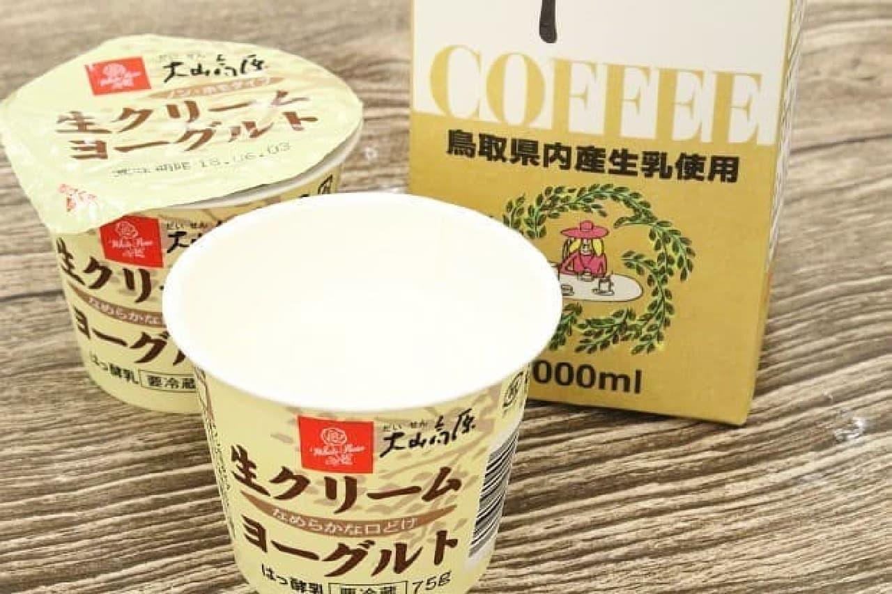 大山乳業農業協同組合「白バラコーヒー」「大山高原生クリームヨーグルト」