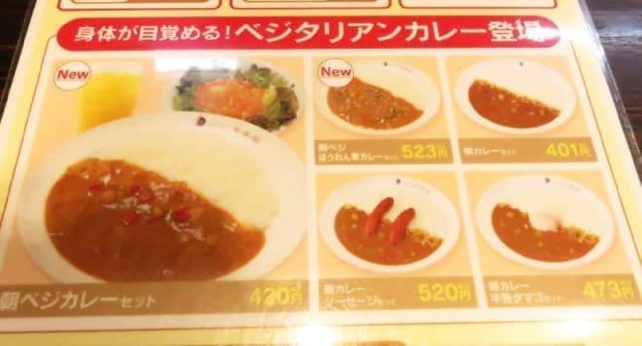 カレーハウスCoCo壱番屋新宿駅西口店のメニュー