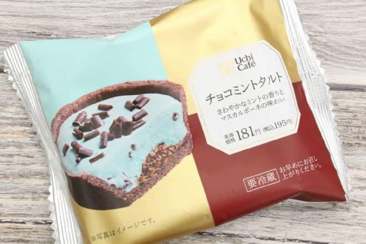 ローソン「チョコミントタルト」