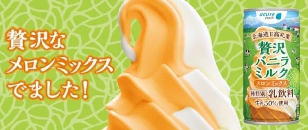"""""""飲むソフトクリーム""""『贅沢バニラミルク』シリーズから、夏の新味「メロンミックス」"""
