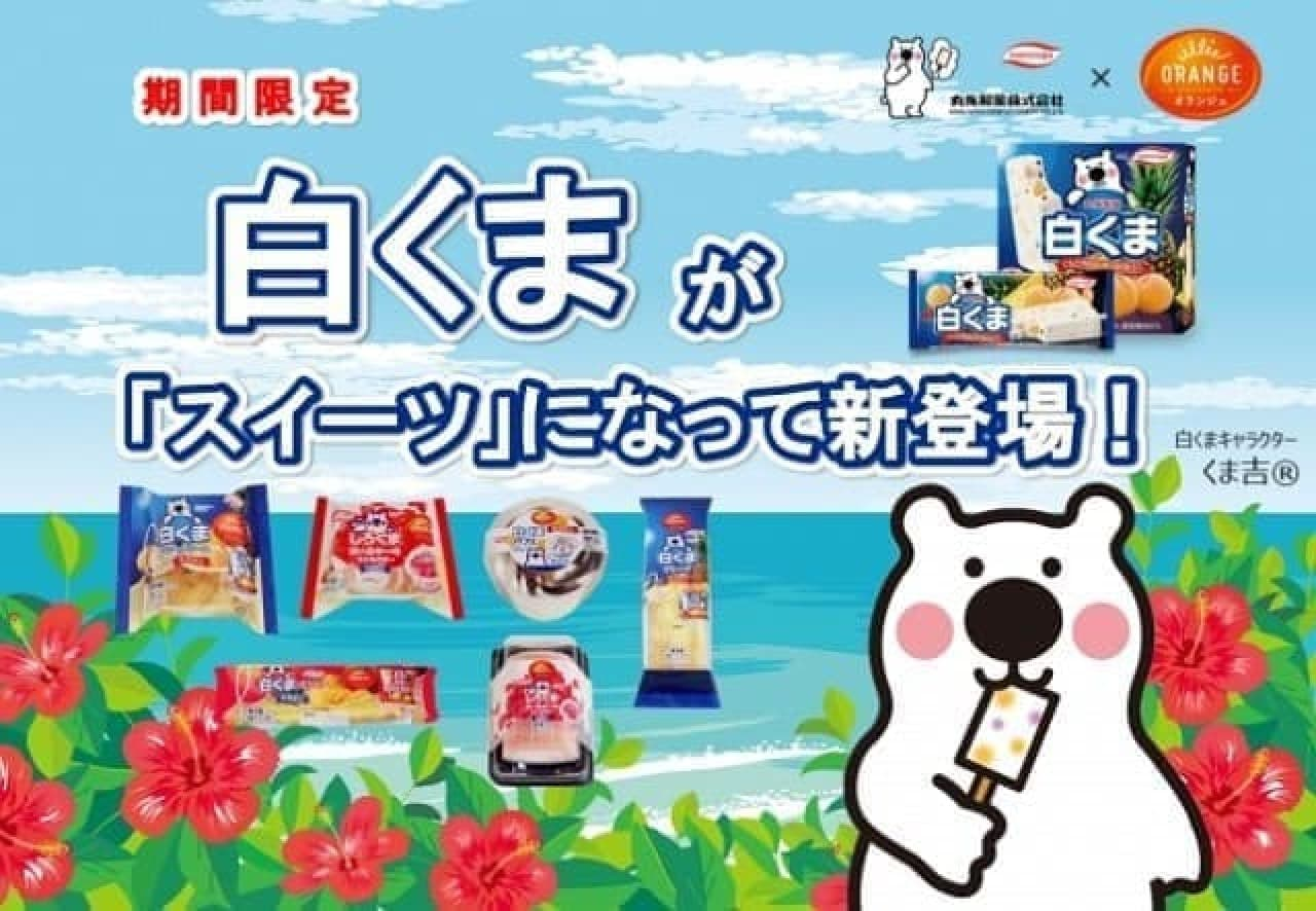 『白くま』シリーズと洋菓子ブランド『オランジェ』のコラボスイーツ