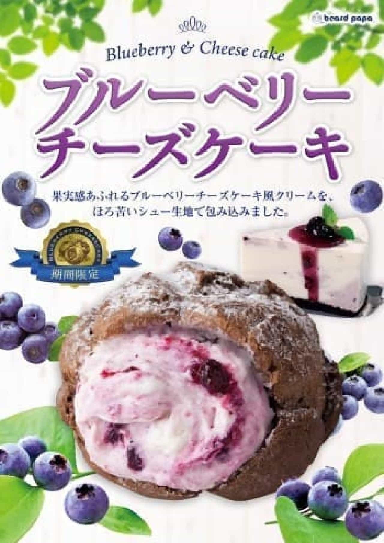 ビアードパパ「ブルーベリーチーズケーキ」