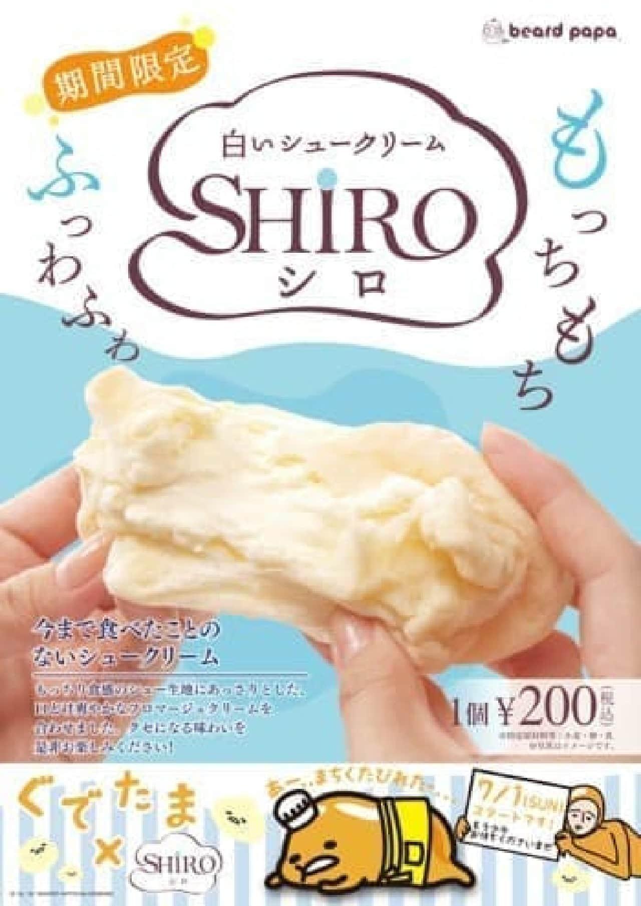 """ビアードパパ「SHIRO(シロ)」とサンリオの""""ぐでたま""""がコラボ"""