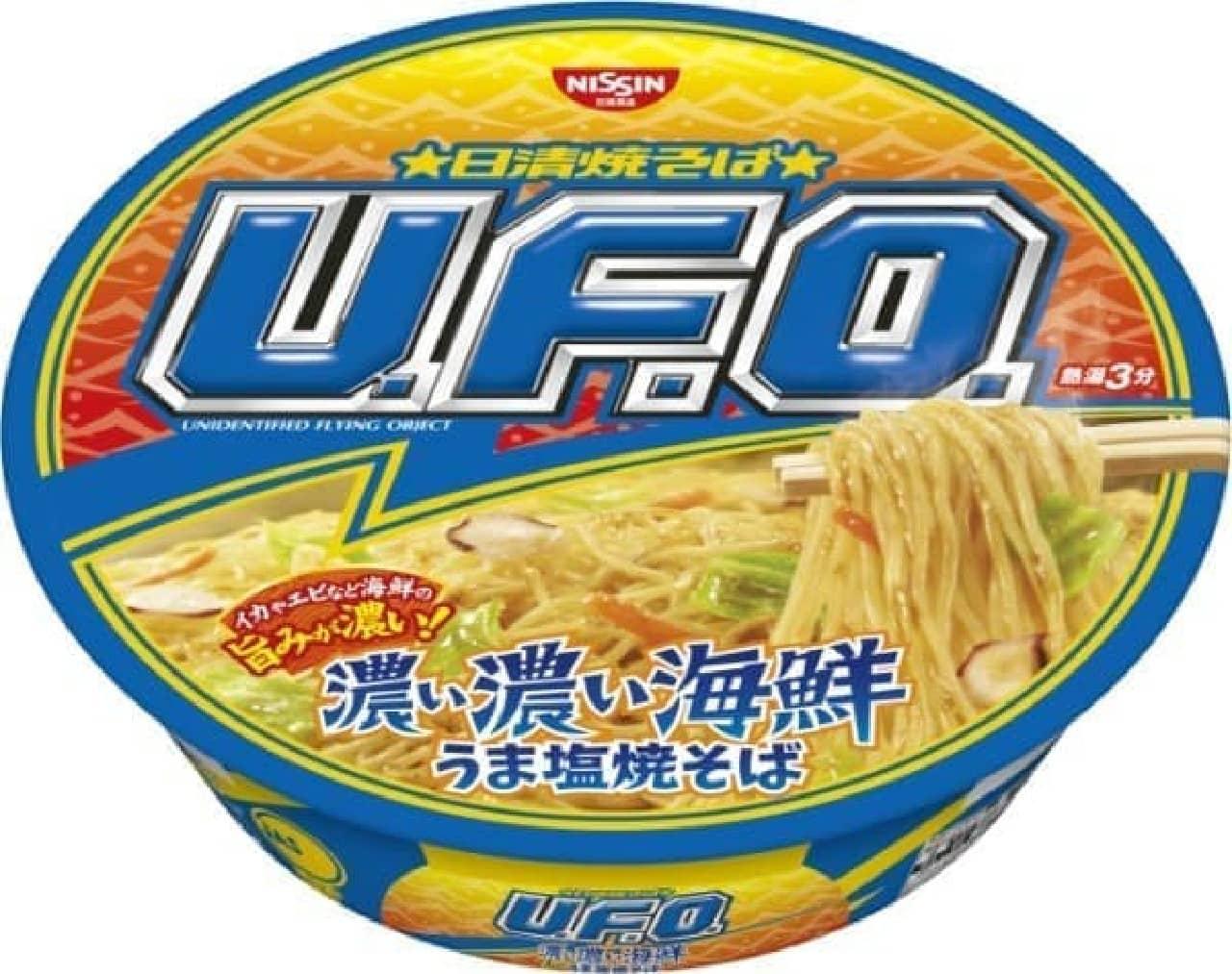 日清食品のカップ焼そば『日清焼そばU.F.O.(ユーフォー)』から、「濃い濃い海鮮うま塩焼そば」