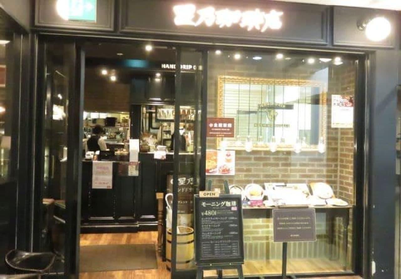星乃珈琲店 東武池袋ホープセンター店