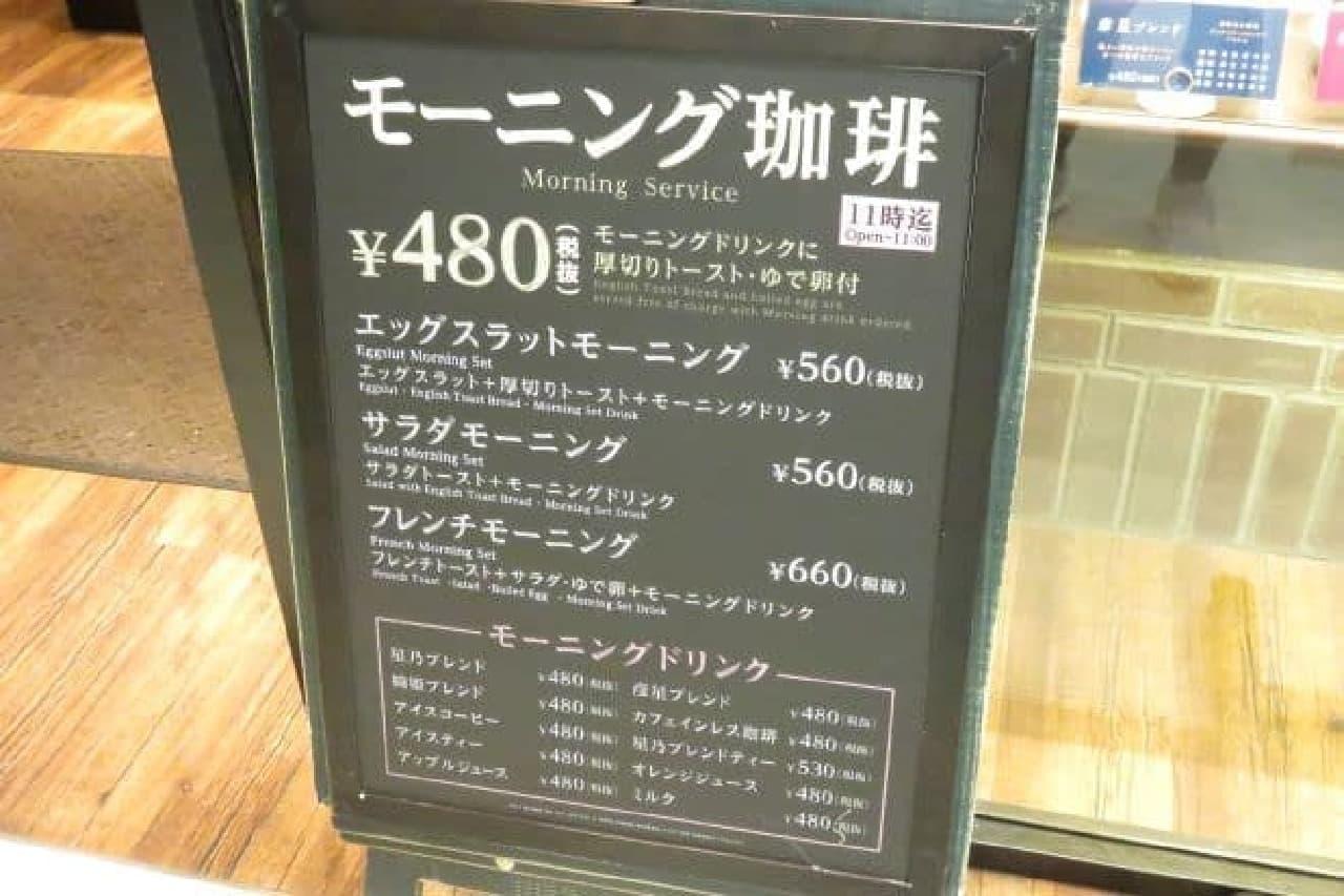星乃珈琲店のモーニングメニュー