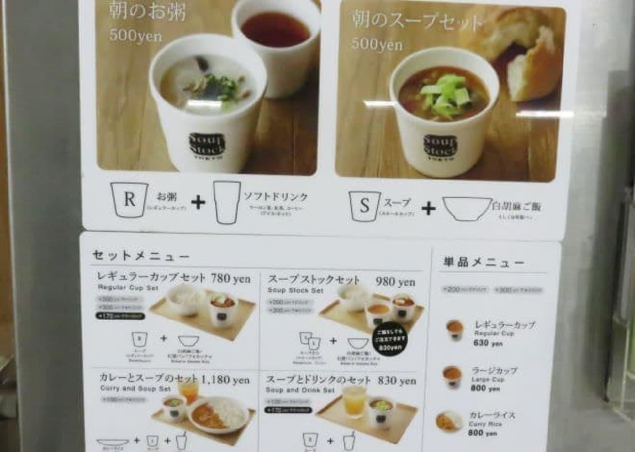 Soup Stock Tokyo(スープストックトーキョー)のメニュー