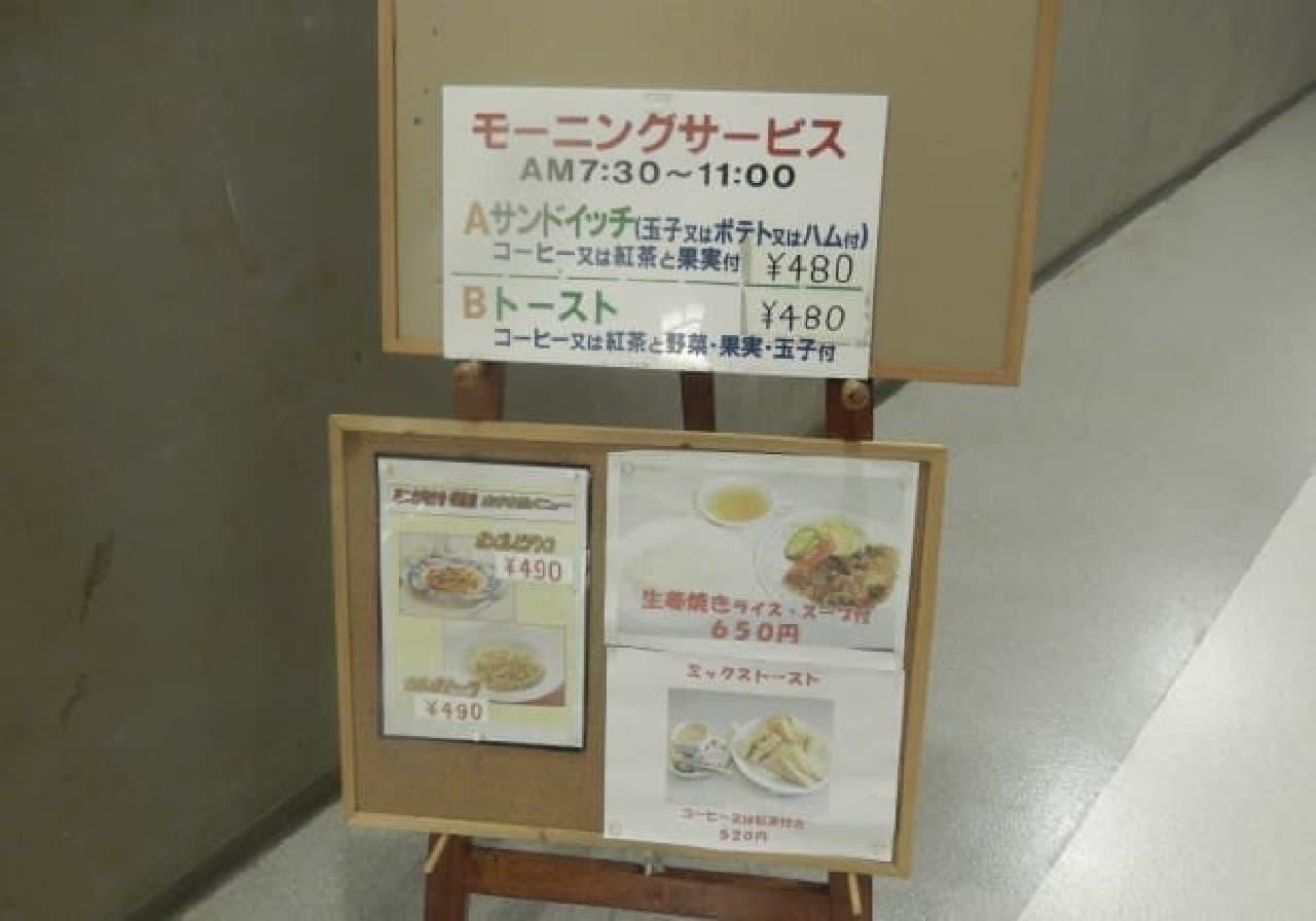 横浜第2合同庁舎 喫茶室
