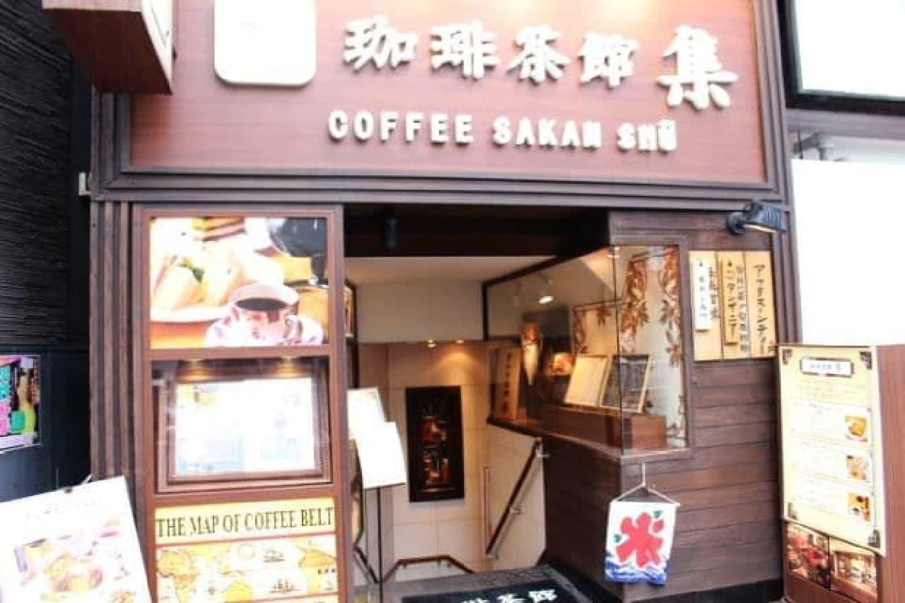 「珈琲茶館 集」目黒店
