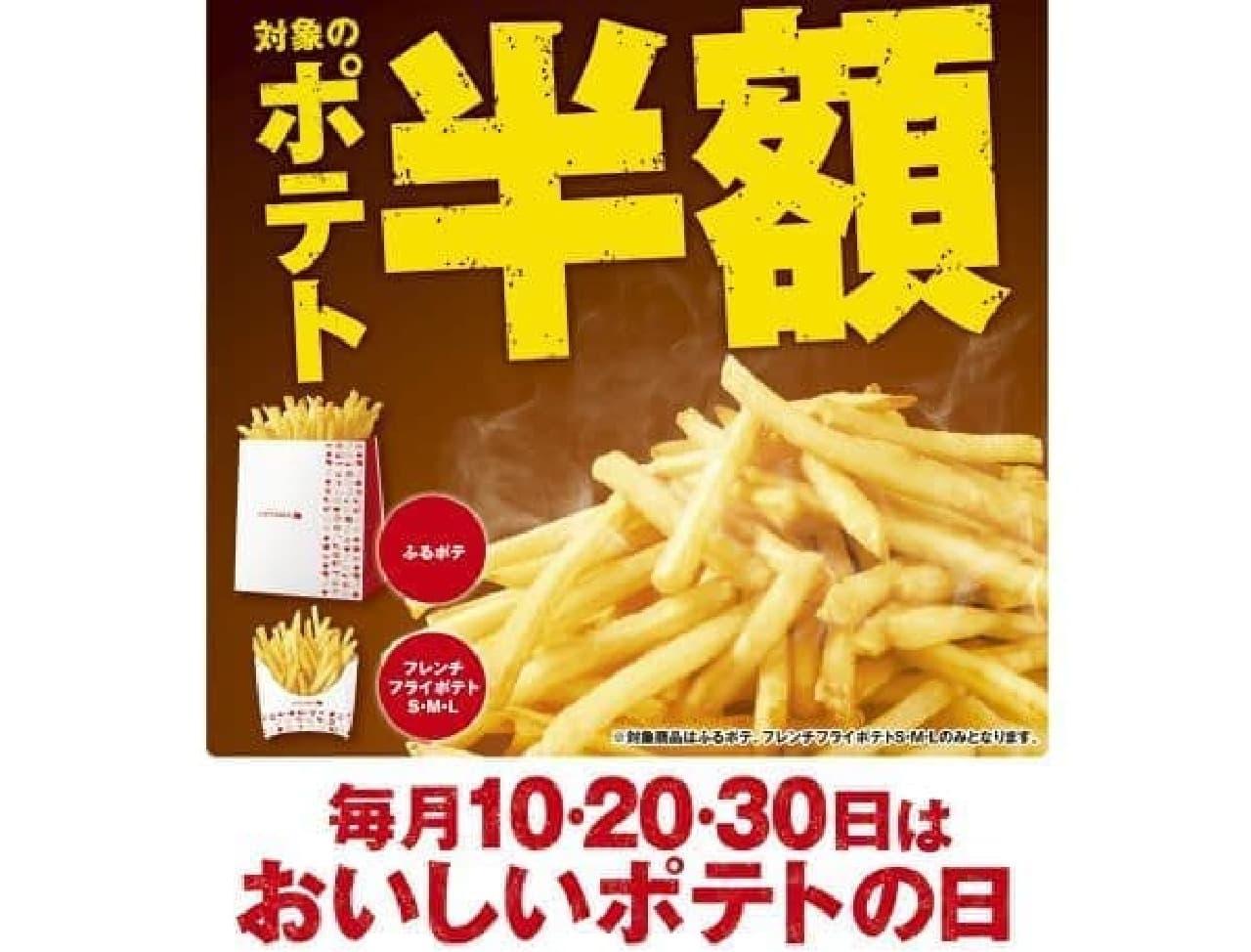 ロッテリア「ポテト半額」キャンペーン