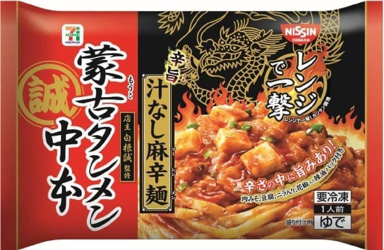 セブン-イレブン「セブンプレミアム 蒙古タンメン中本 汁なし麻辛麺(マーシンメン)」