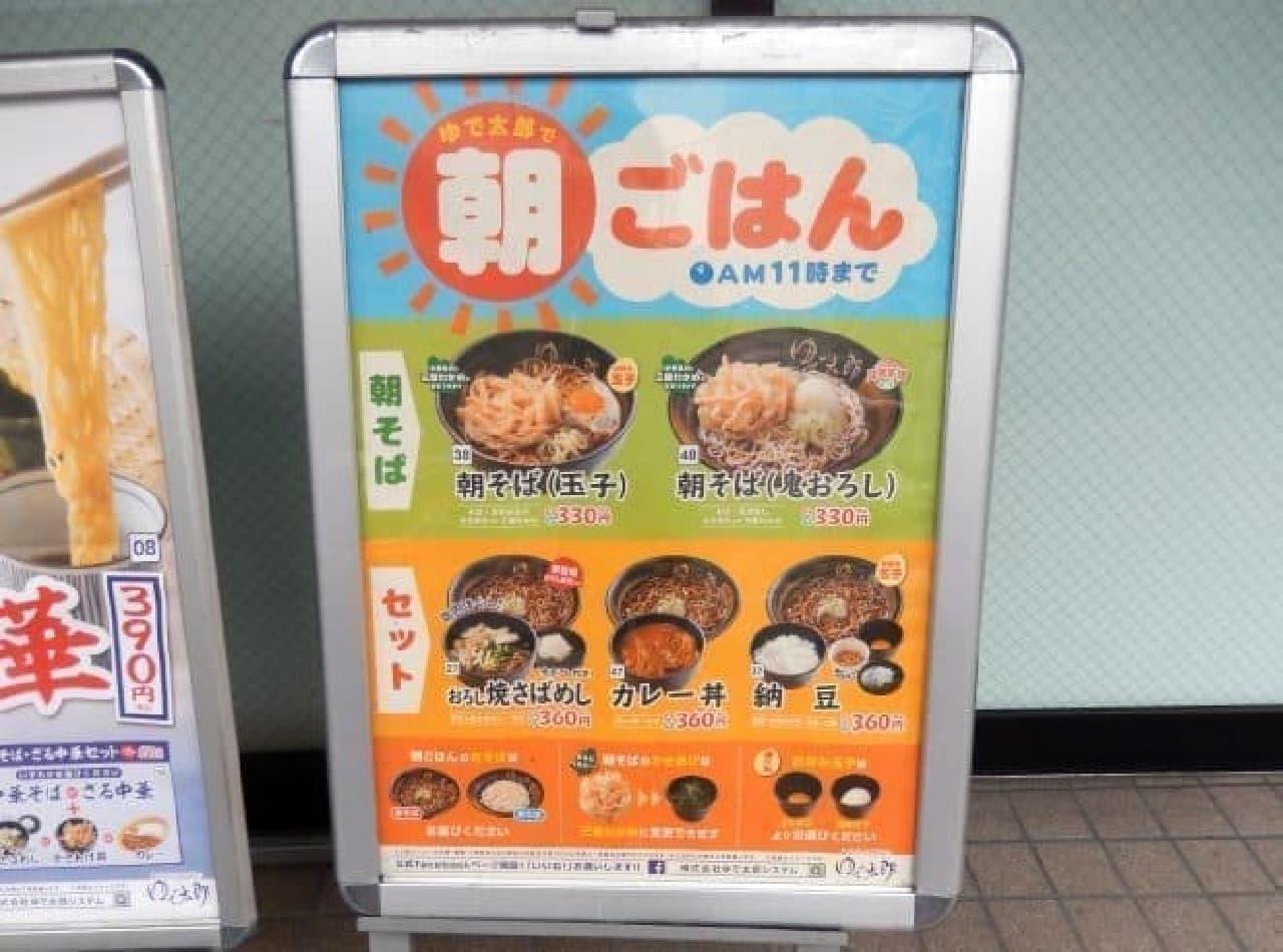 ゆで太郎「朝そば」330円