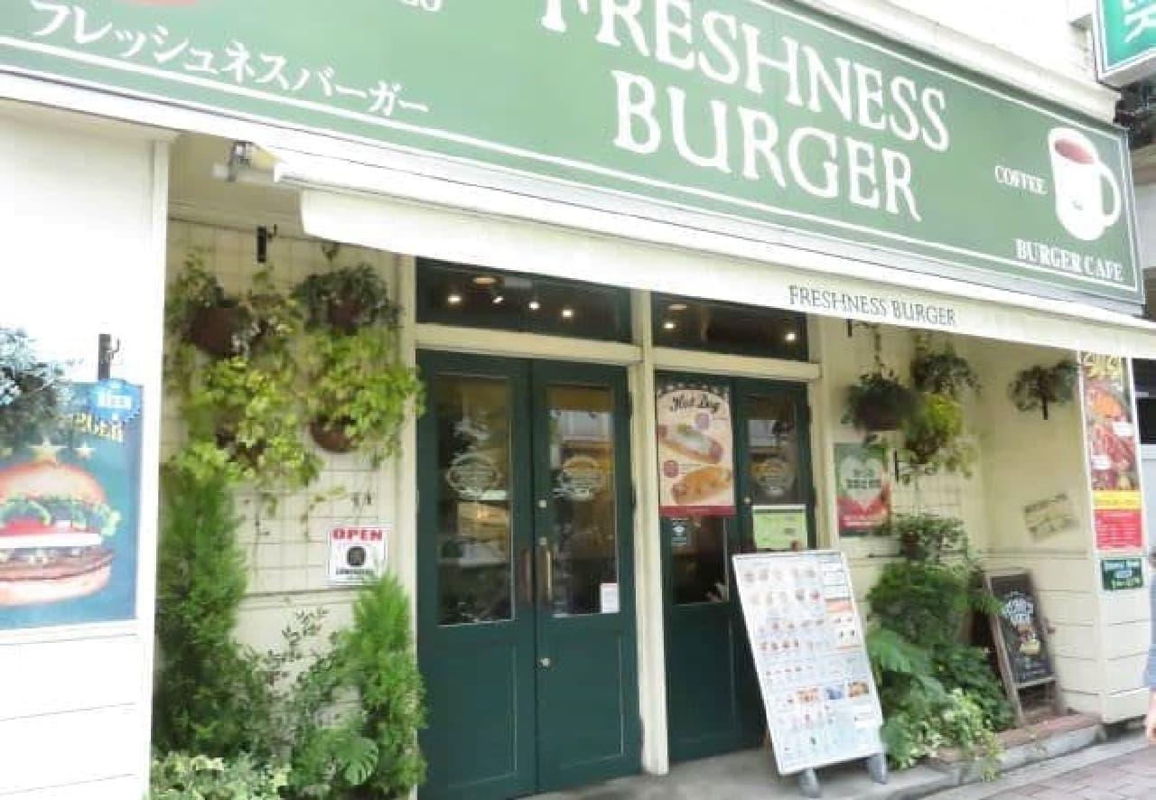 フレッシュネスバーガー高田馬場店