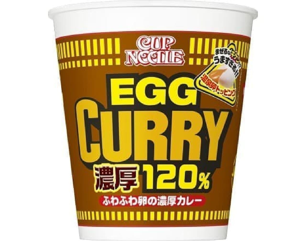 日清食品「カップヌードル エッグカレー ビッグ」