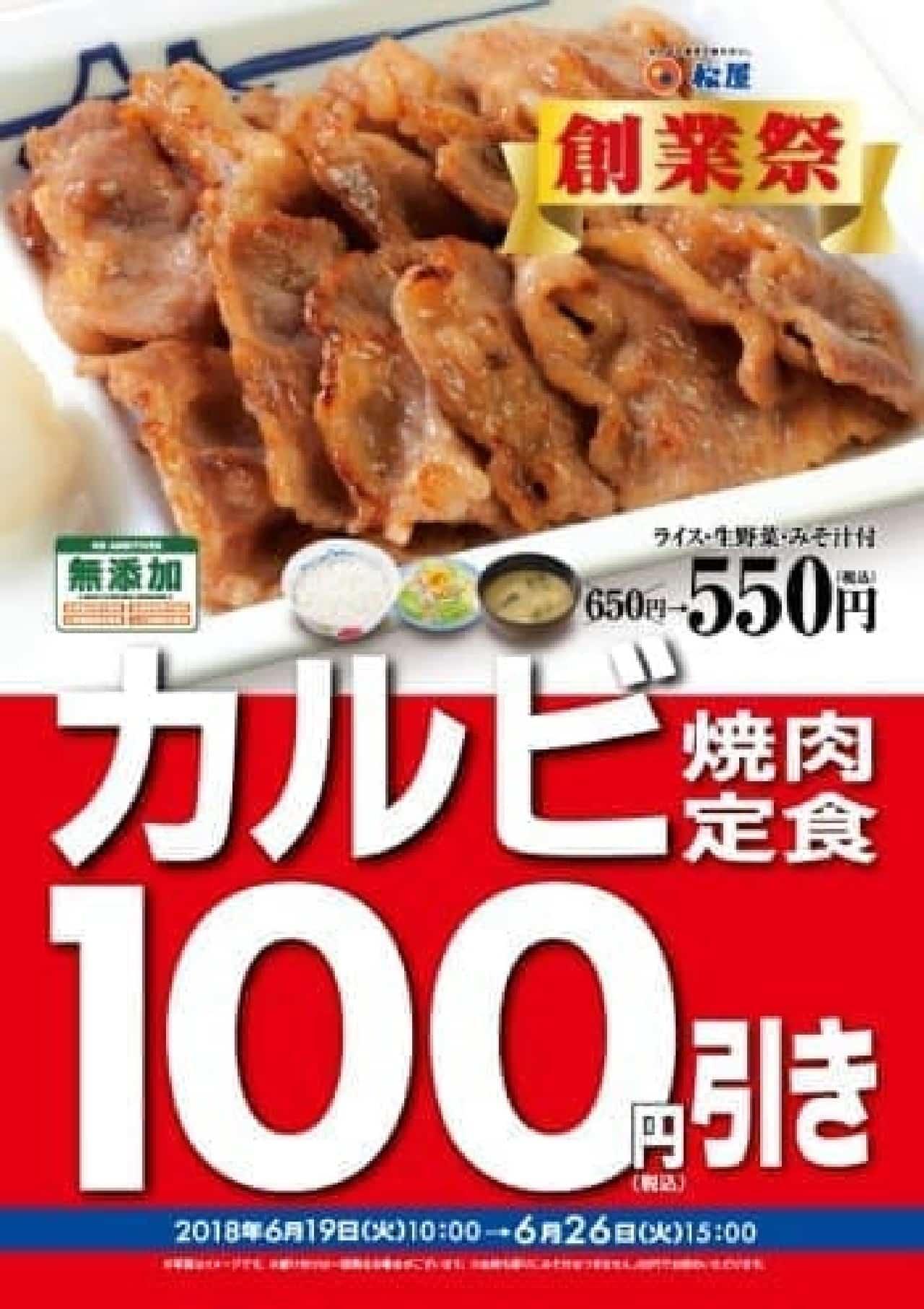 松屋 創業祭「カルビ焼肉定食100円引きキャンペーン」