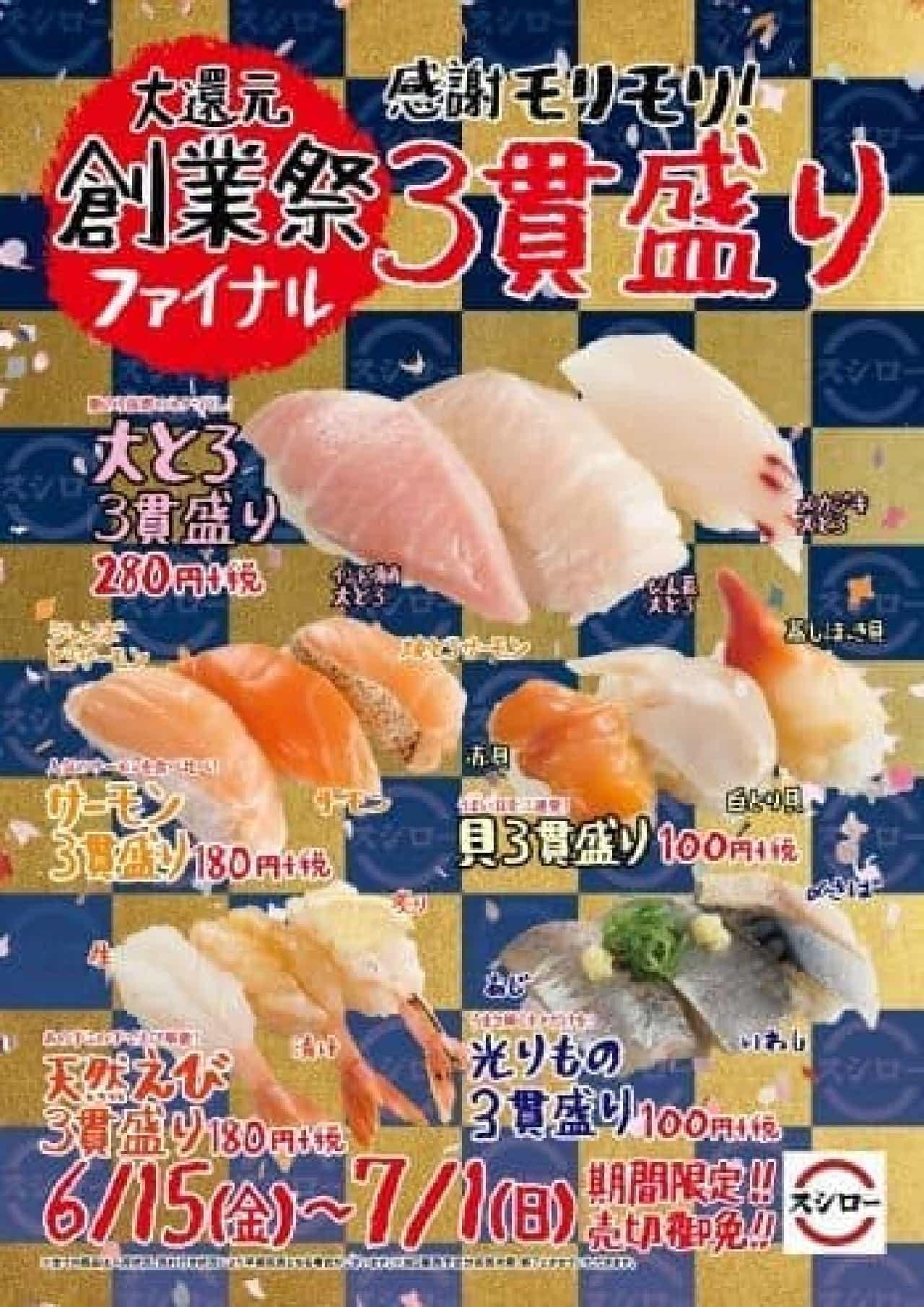 スシロー創業祭・ファイナル お得な「3貫盛り」登場