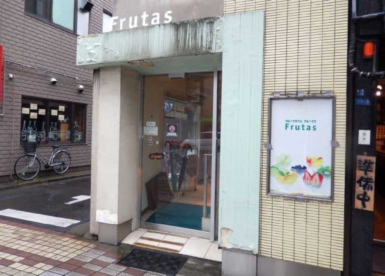 門前仲町にあるフルーツカフェ「フルータス」