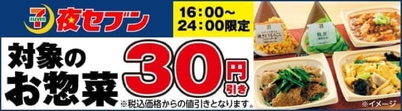 セブン-イレブン 対象のお惣菜が30円引きとなる「夜セブン」