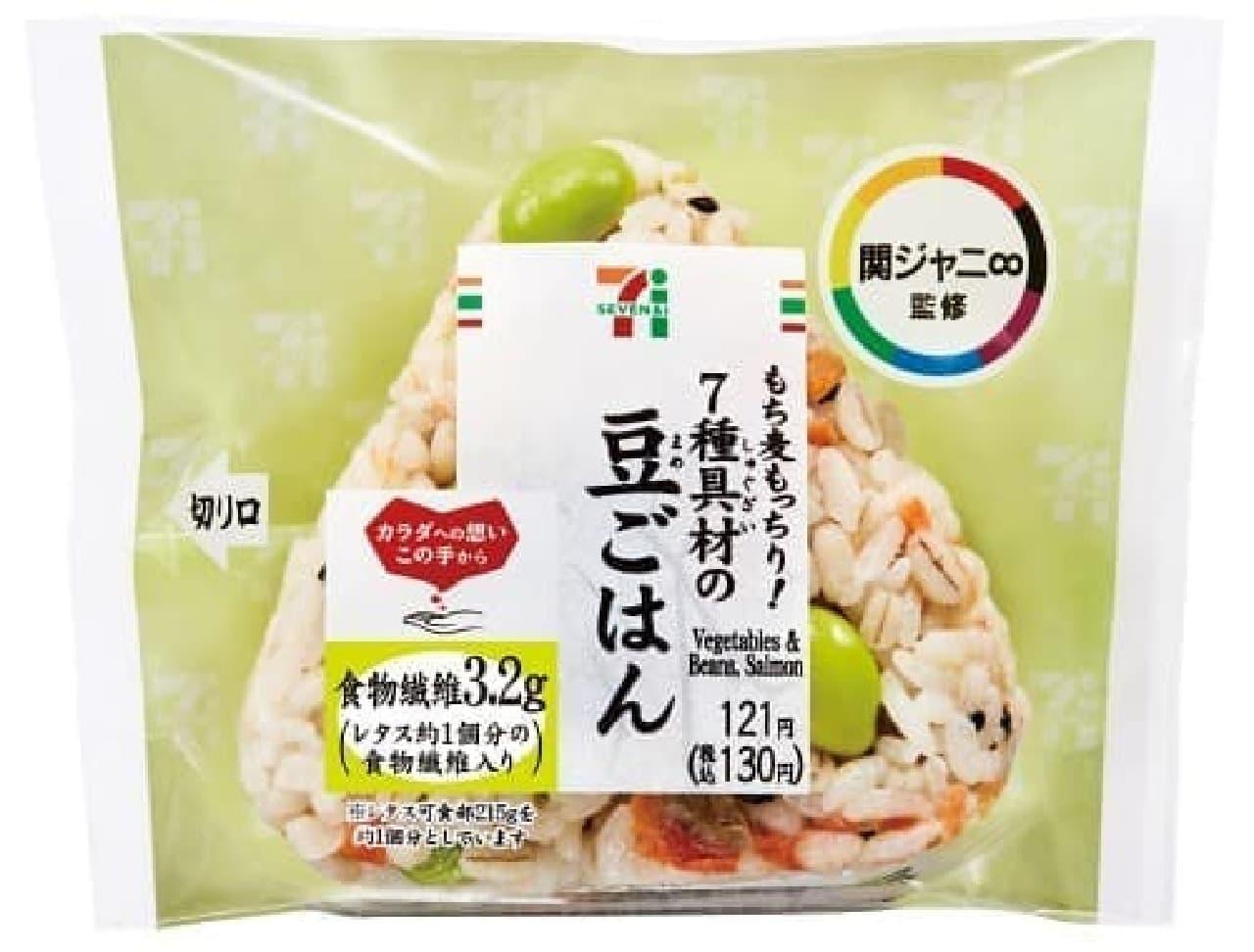 セブン-イレブン「関ジャニ∞監修 もち麦もっちり!7種具材の豆ごはんおむすび」