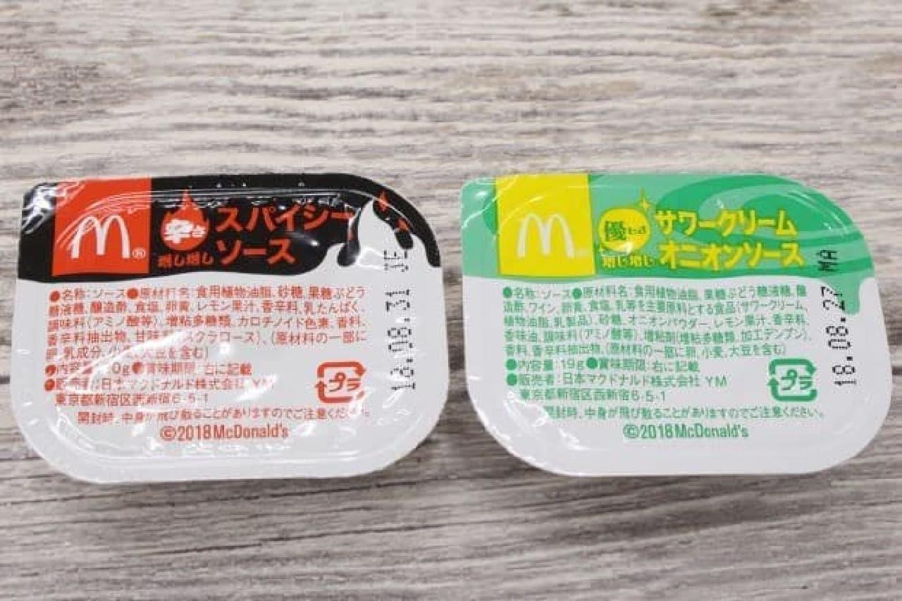 マクドナルドの新作ソース2種