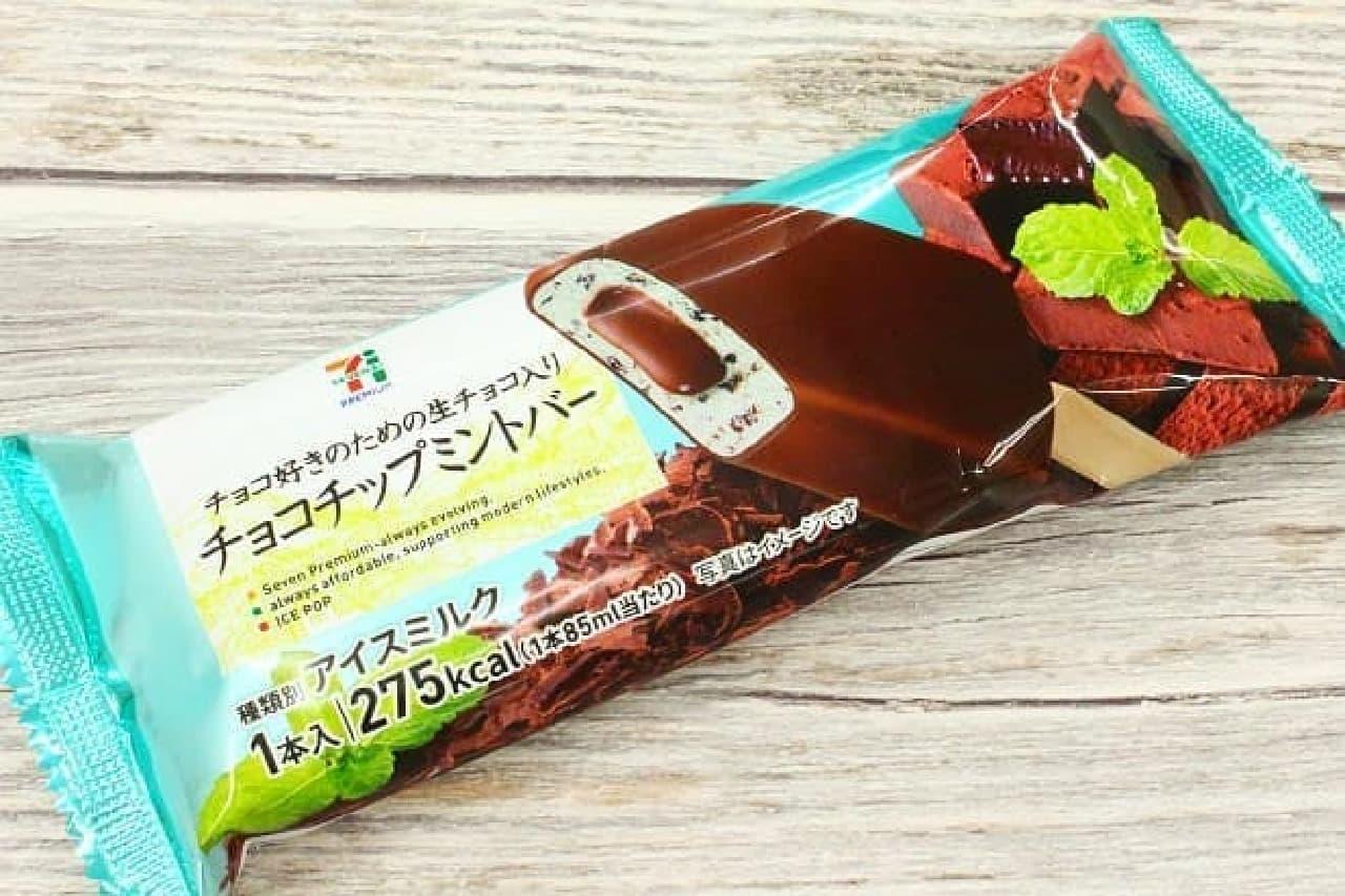 セブン-イレブン「生チョコ入り チョコチップミントバー」