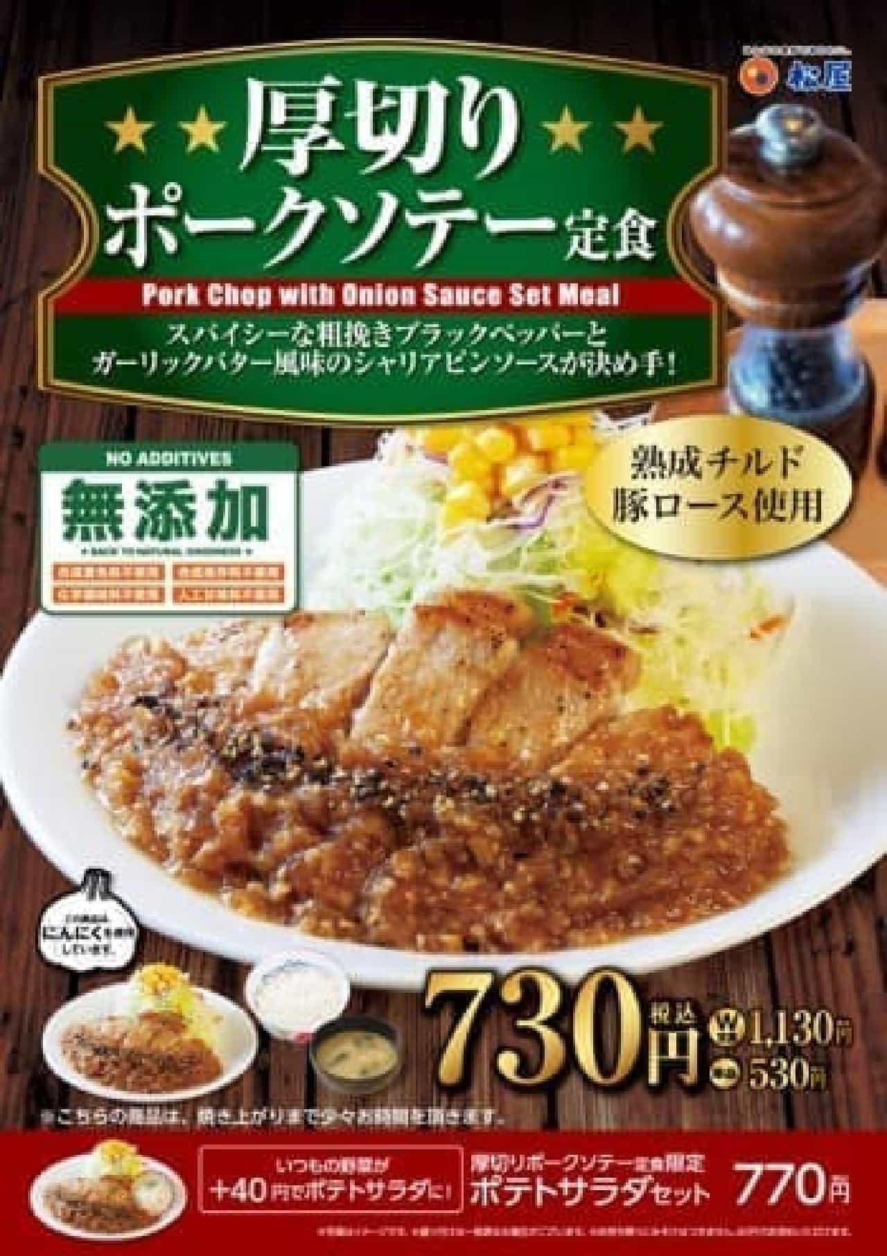 松屋「厚切りポークソテー定食」