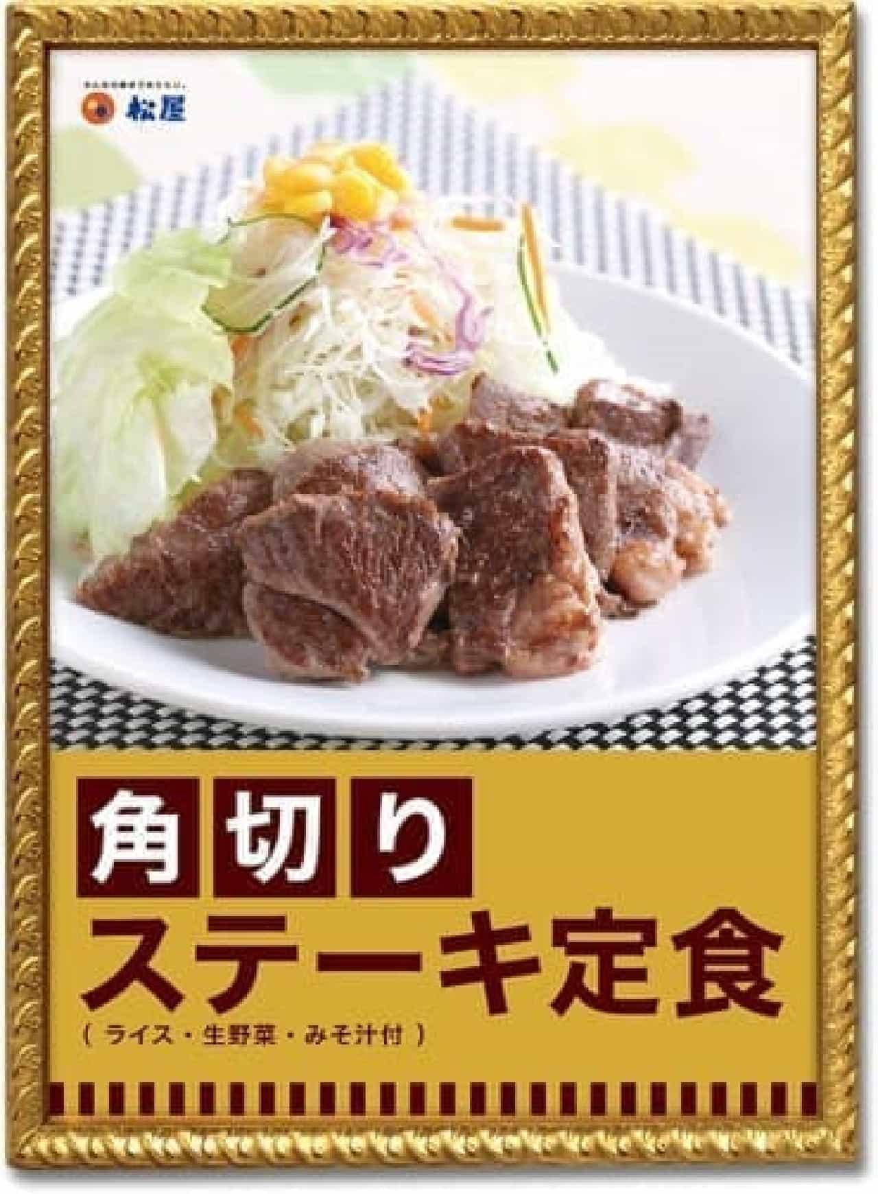 松屋「角切りステーキ定食」