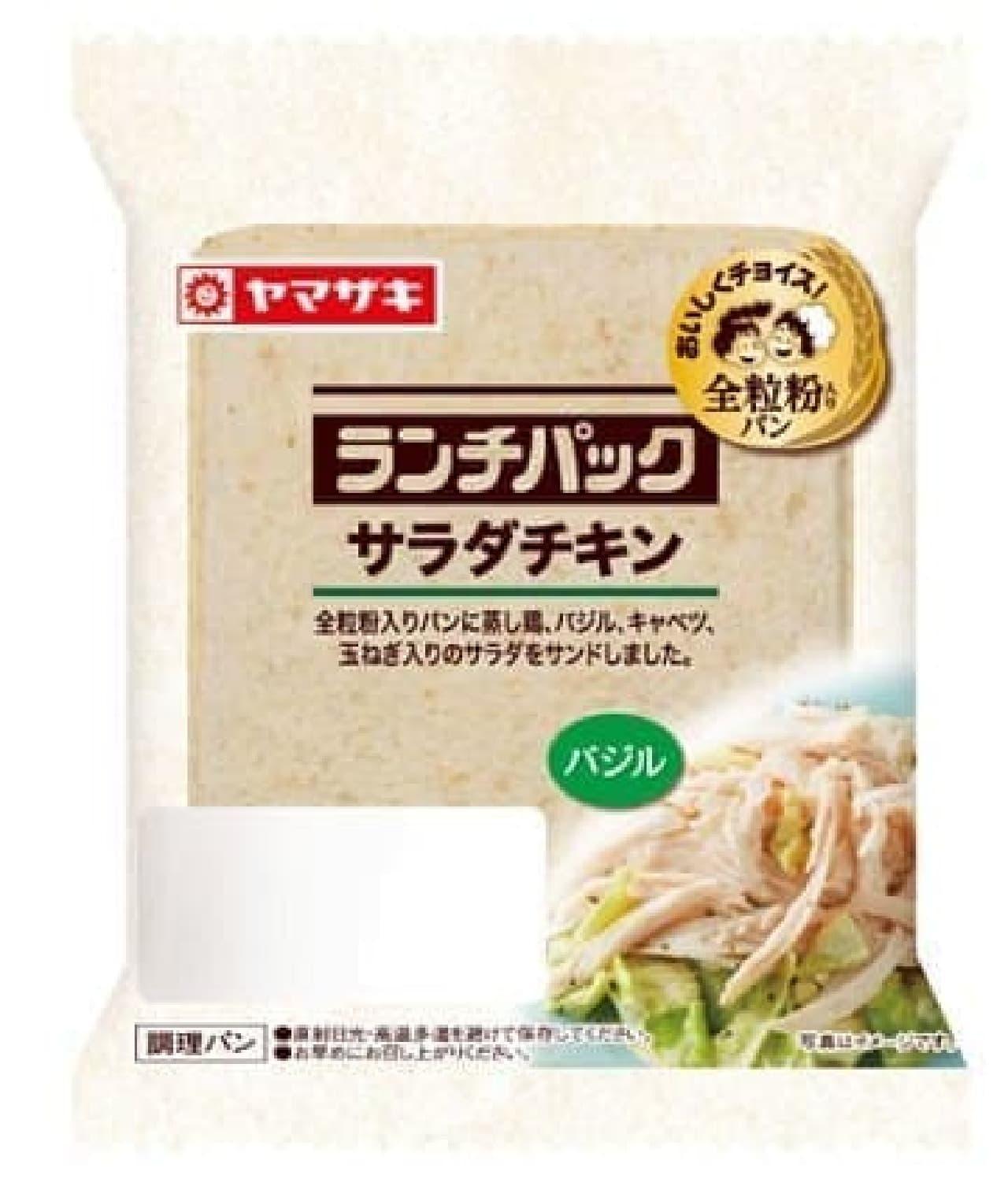 山崎製パン「ランチパック(サラダチキン)全粒粉入りパン」