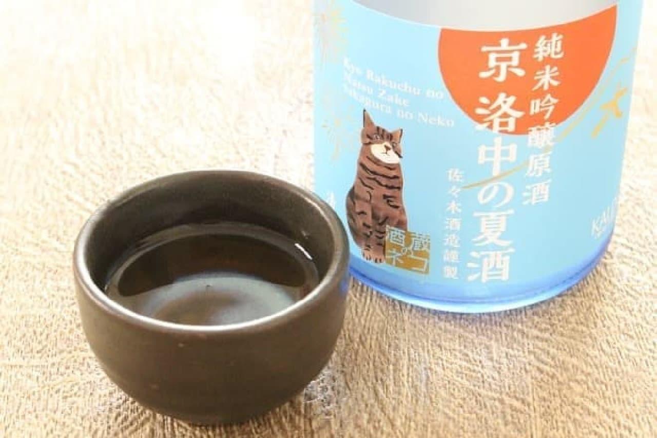 カルディコーヒーファーム「吟醸しぼりたて 京 洛中のお酒 酒蔵のネコ」