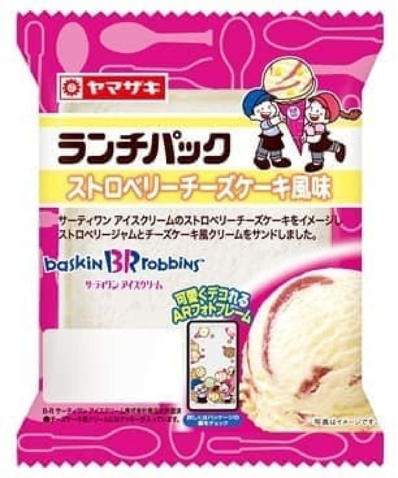 山崎製パン「ランチパック(ストロベリーチーズケーキ風味)」