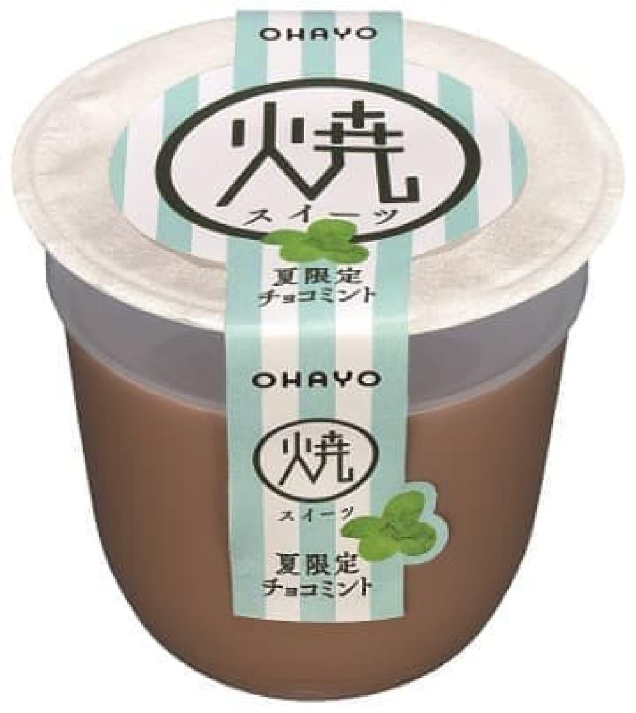 オハヨー乳業「焼スイーツ 夏限定チョコミント」