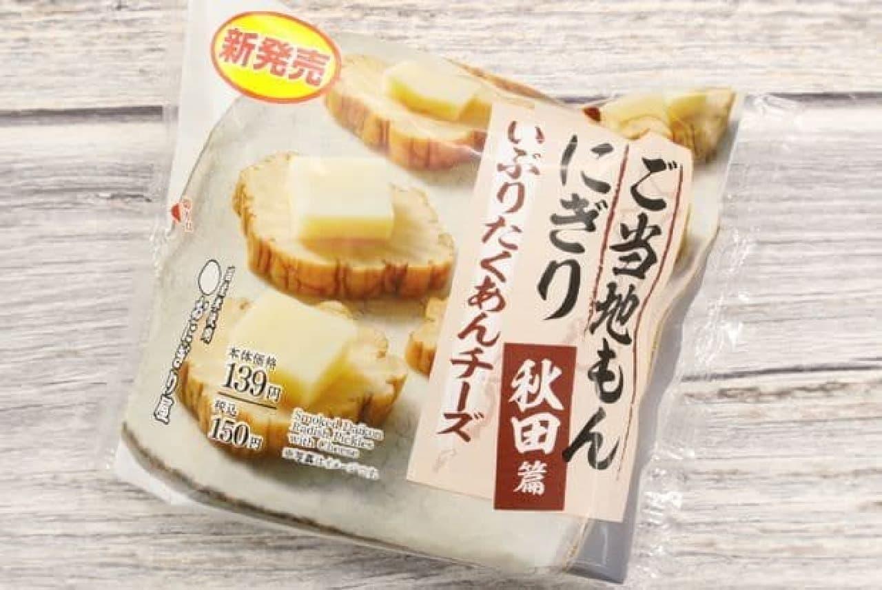 ローソン「いぶりたくあんチーズおにぎり」