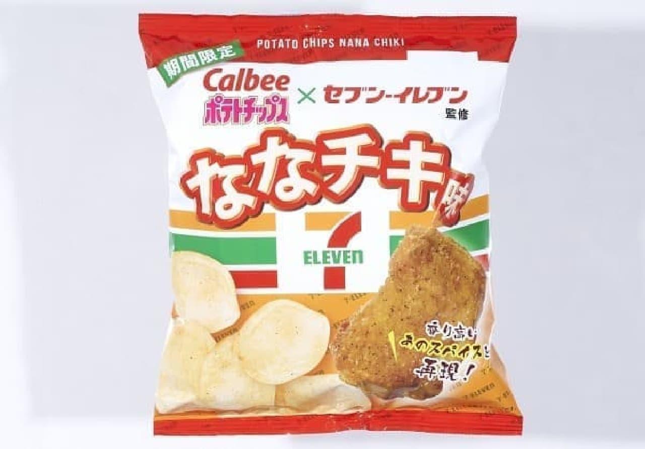 セブン-イレブン「カルビー ポテトチップス ななチキ味」