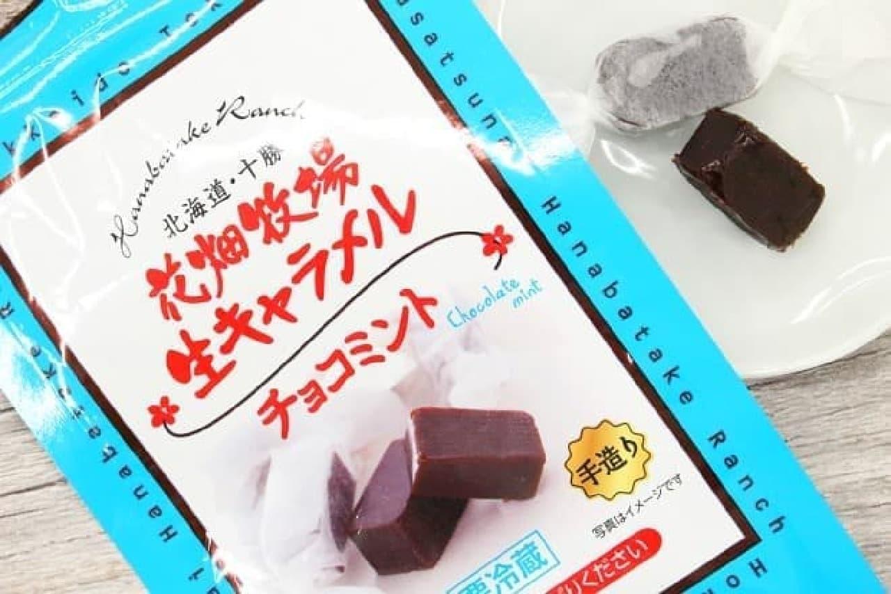 ファミリーマート「花畑牧場 生キャラメル チョコミント」