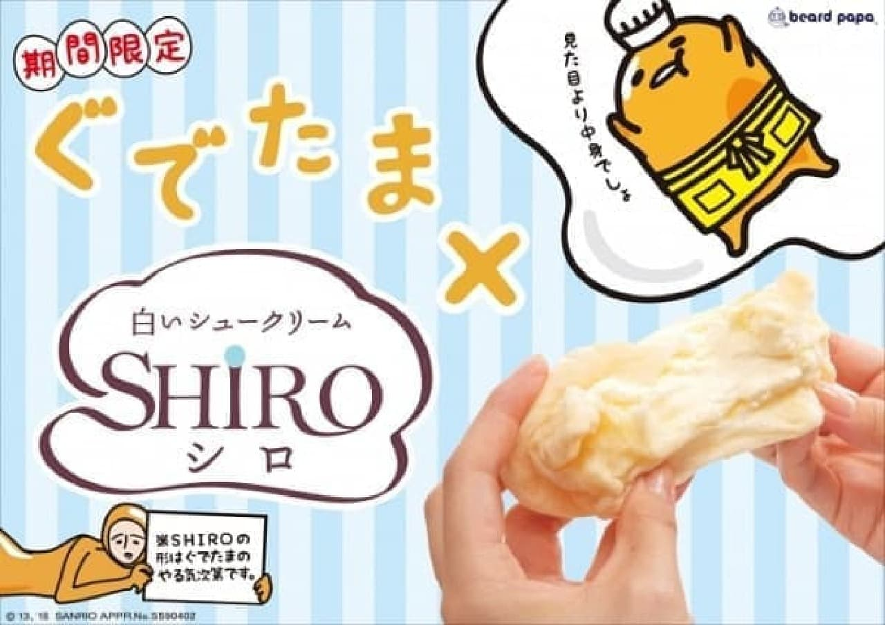 ビアードパパ「ぐでたま×SHIRO」