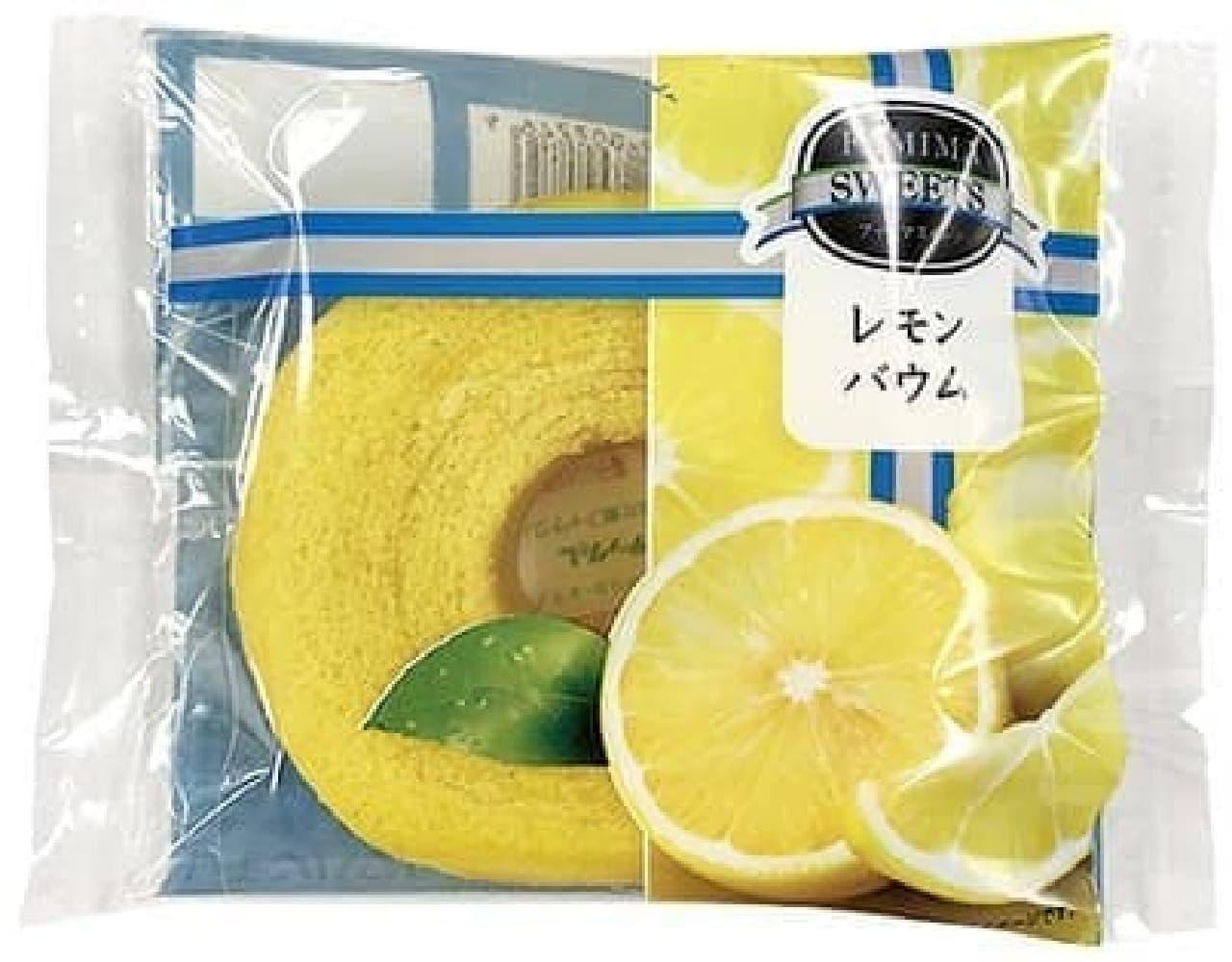ファミリーマート「レモンバウム」