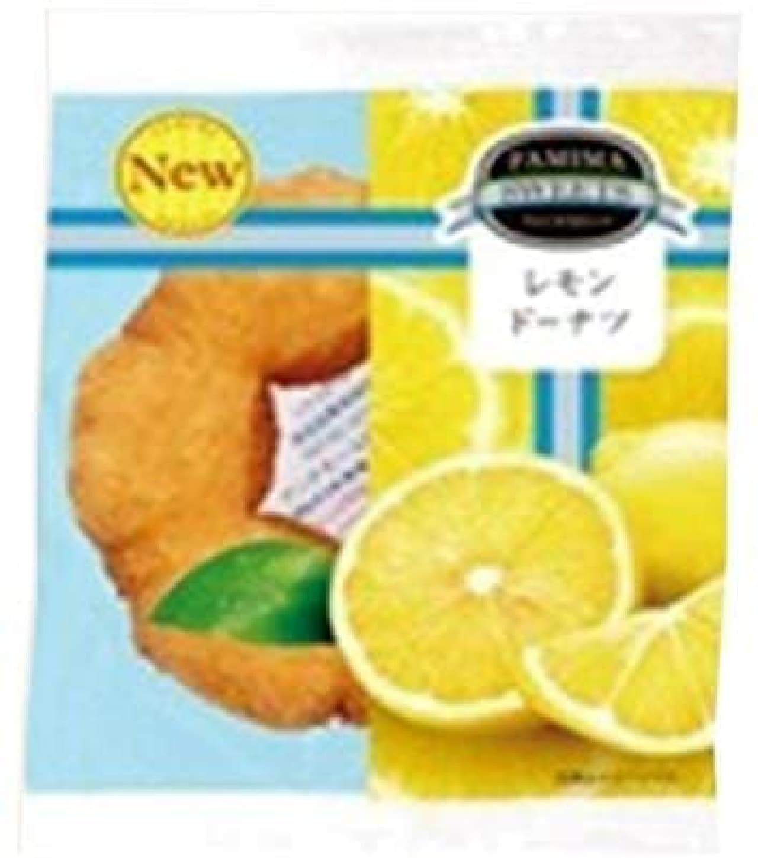 ファミリーマート「レモンドーナツ」