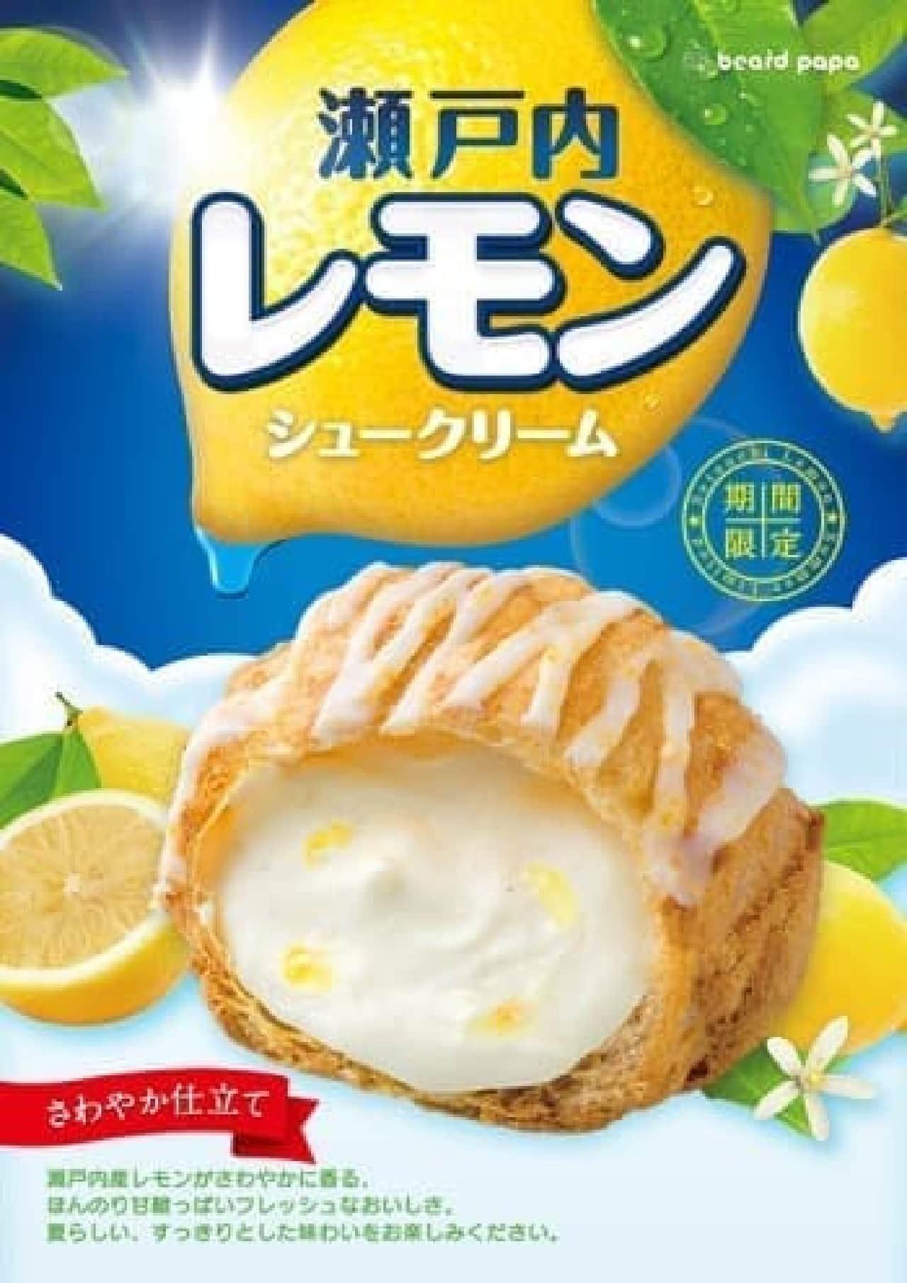 ビアードパパ「瀬戸内レモンシュークリーム」
