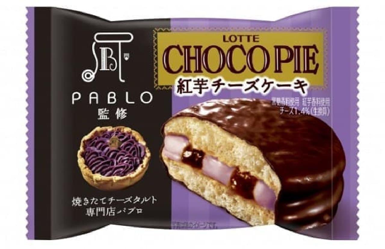 ロッテ「チョコパイ <PABLO(パブロ)監修紅芋チーズケーキ>個売り」