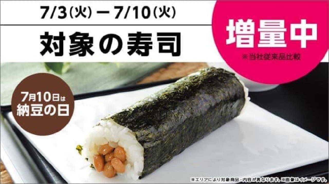 """ローソン 納豆を使った商品の""""中具増量""""キャンペーン"""