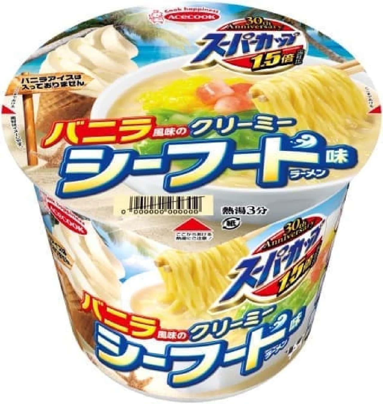 バニラ風味のカップめん「スーパーカップ1.5倍 バニラ風味のクリーミーシーフード味ラーメン」