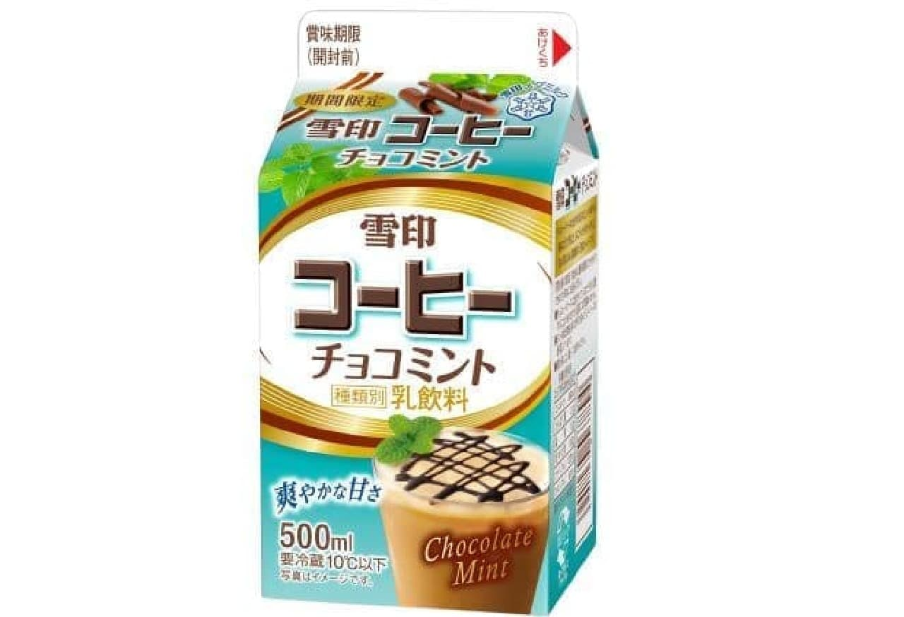 雪印メグミルク「雪印コーヒー チョコミント」